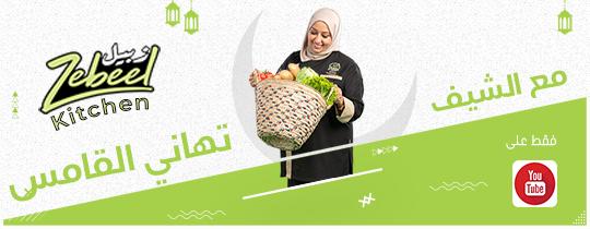 Zebeel Kitchen Arabic Banner