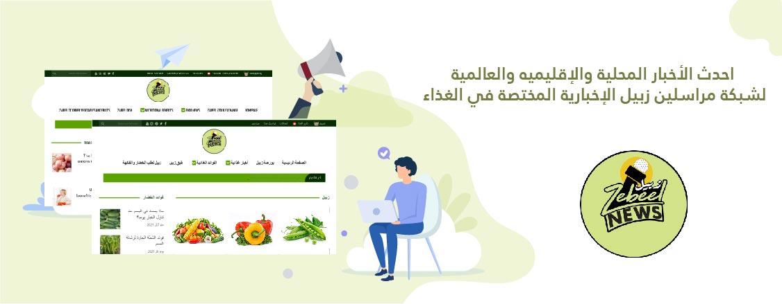 Zebeel News Arabic Banner