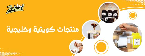 Kuwait Online Grocery Store - Buy fruits & vegetables on MyZebeel